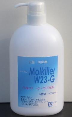 インフルエンザ手指消毒剤[モルキラーW23-G]1L